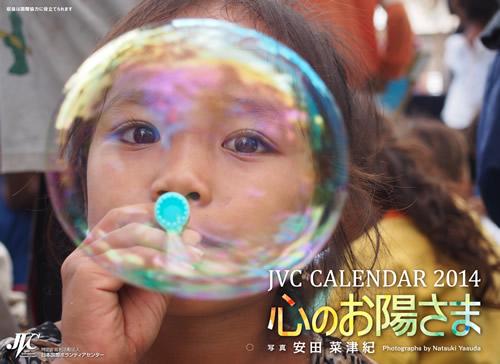 JVCカレンダー.jpg